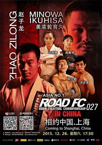 road-fc-27-poster
